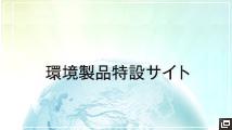 環境製品特設サイト