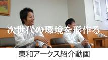 東和アークス紹介動画