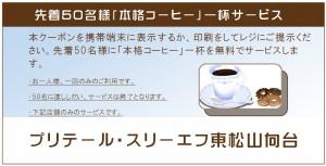 コーヒー1杯サービスクーポン