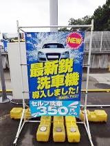 最新鋭洗車機導入しました
