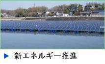 新エネルギーサイドバナー