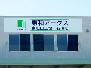 新東松山工場